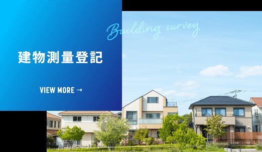 建物測量登記